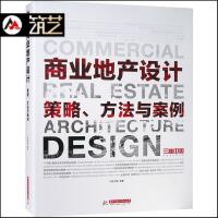 商业地产设计策略、方法与案例 第二次印刷 商业地产项目规划与建筑设计深度解析三益公司作品图文书籍