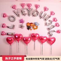 婚房装饰铝膜气球拉花结婚庆用品新房婚礼场景布置创意情人节铝箔