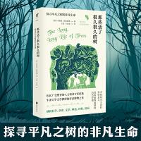 那些活了很久很久的树:探寻平凡之树的非凡生命/(英)菲奥娜.斯塔福德 北京联合出版社