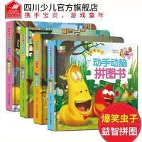 【精装】爆笑虫子动手动脑拼图书 全套4册3-6-12岁儿童专注力训练书立体拼图宝宝益智游戏玩具拼拼图走迷宫儿童画画书涂