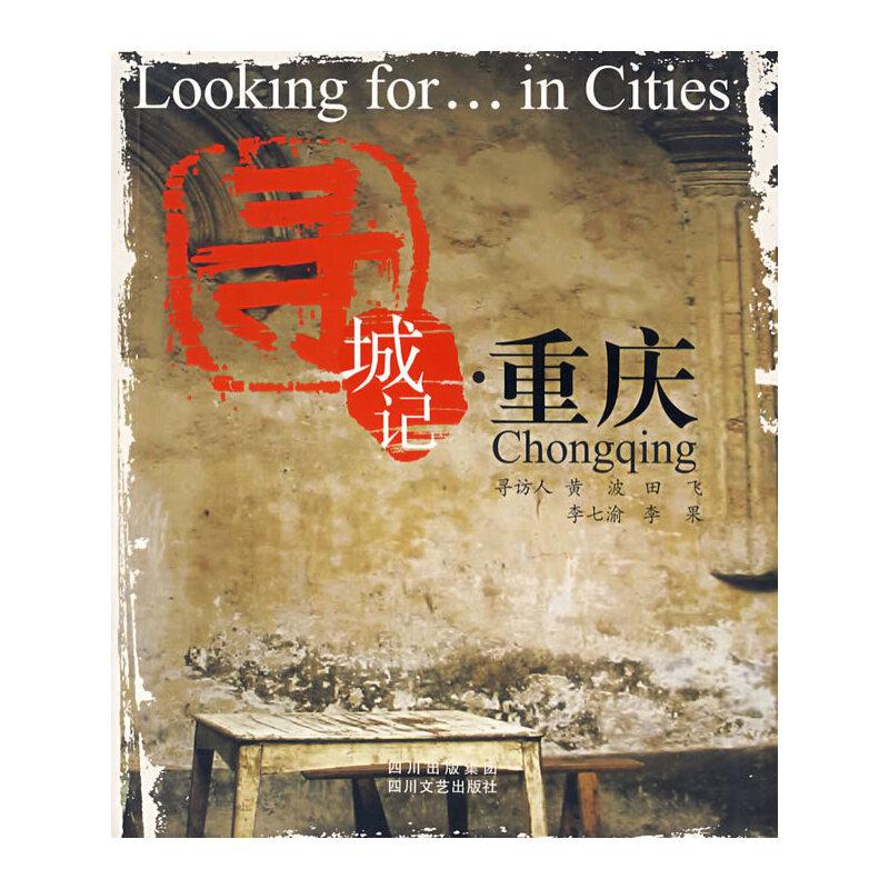 寻城记:重庆