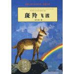 动物小说大王沈石溪・品藏书系:斑羚飞渡