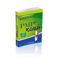 项目管理资质认证系列PMP考点精粹(第2版)