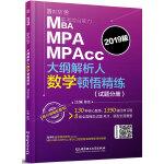 2019MBA MPA MPAcc联考综合能力大纲解析人数学顿悟精练