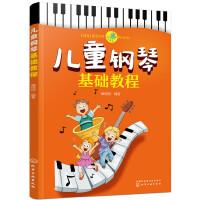儿童钢琴基础教程
