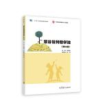 蒙台梭利教学法(第二版)