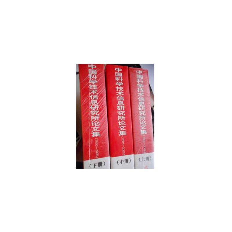 2005/2008中国科学技术信息研究所论文集(上中下)