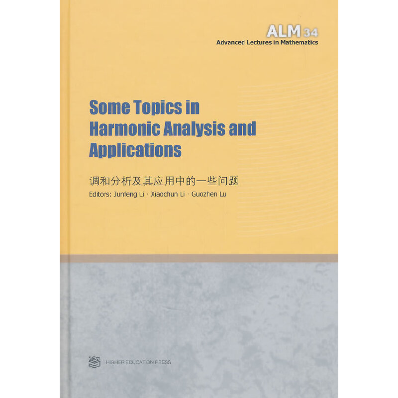 Some Topics in Harmonic Analysis and Applications(调和分析与应用中的一些问题)