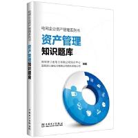 电网企业资产管理系列书 资产管理知识题库