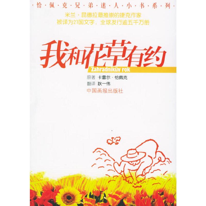 我和花草有约——恰佩克兄弟迷人小书系列
