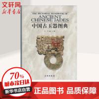 中国古玉器图典 文物出版社