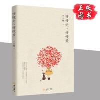 正版 慢慢走,慢慢爱 丁立梅 著 我们都不是完美的人等图书持续销 惊险刺激的西藏自驾游文字结集发表 名家经典修养暖心文