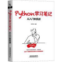 Python学习笔记 从入门到实战 中国铁道出版社
