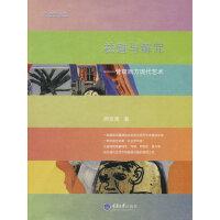 祛魅与解咒――管窥西方现代艺术(彩版)(东思西想集)