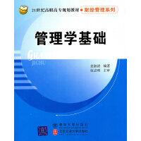 管理学基础(21世纪高职高专规划教材・财经管理系列)