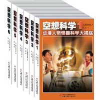 空想科学(全6册)