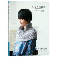 从毛衣到包包,密实的钩织设计