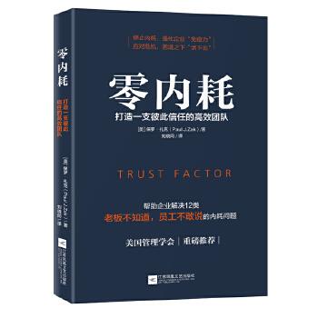 零内耗-江苏文艺出版社(pdf+txt+epub+azw3+mobi电子书在线阅读下载)