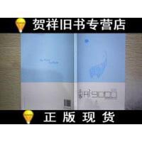 【二手正版9成新现货】象形9000 (1)下 。 /不详 不详
