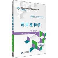 药用植物学 第2版 中国医药科技出版社