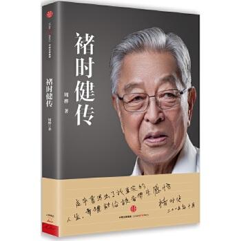 褚时健传(pdf+txt+epub+azw3+mobi电子书在线阅读下载)