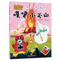 噗噗小火山:奇奇怪怪 儿童好性格培养漫画书