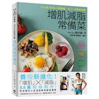 增肌减脂常备菜:103道400Kcal减脂餐,及21天饮食计划 港台原版餐饮料理