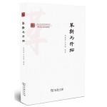 革新与开拓(复旦中文学科建设丛书)