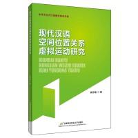 现代汉语空间位置关系虚拟运动研究