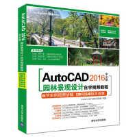 AutoCAD 2016中文版园林景观设计自学视频教程