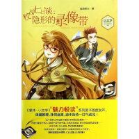 意林:小文学魅力悦读系列001--校园七日谈:隐形的录像带(新)