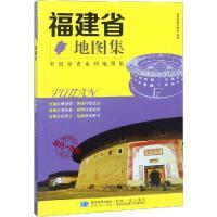 福建省地图集 星球地图出版社
