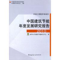 中国建筑节能年度发展研究报告2010