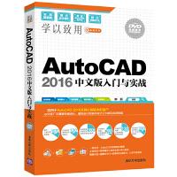 AutoCAD 2016中文版入门与实战
