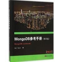 MongoDB参考手册(影印版) (印)纳亚克(Amol Nayak) 著