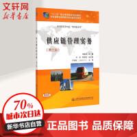 供应链管理实务(第3版十二五职业教育国家规划教材) 李建丽