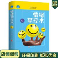 情绪掌控术 活学活用情绪掌控术 情绪掌控术入门书籍 自控力 个人情绪管理控制书籍 方法技巧