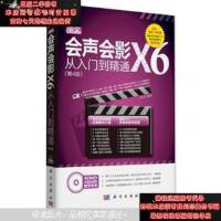 【二手旧书9成新】中文会声会影X6从入门到精通【附光碟】【架2---3】9787030399946