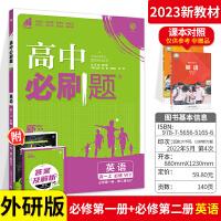 2021新教材高中必刷题英语高一上必修外研版WY必修第一册第二册合订教材同步基础知识提升练习高一英语必修一1考点真题模拟