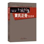 黄氏正骨手法荟萃(黄氏治伤丛书)