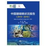 中国珊瑚礁状况报告(2010-2019)