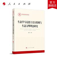 生态学马克思主义自然观与生态文明理念研究(国家社科基金丛书―马克思主义)