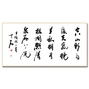 全国政协委员、中国书法家协会顾问 欧阳中石《王维诗》