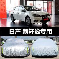 东风日产新轩逸汽车车衣 防晒防雨隔热厚遮阳伞盖布车罩车套