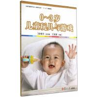 """全国学前教育专业(新课程标准)""""十二五""""规划教材:0-3岁儿童玩具与游戏"""