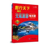 2018图行天下--中国交通旅游地图册