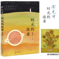 """余光中:时光的旅者(给他乡的你:别独撑这倾斜的世界。乡愁作家九十载人生游历经典散文,学生阅读范本,有""""光芒""""的远行伴读。"""