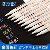 Sta斯塔3330/6551水性油漆笔 签名笔 高光笔 水彩笔DIY相册笔