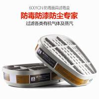 滤毒盒6200和7502防毒面具口罩配件活性碳过滤粉盒芯滤