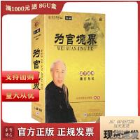 正版包发票 为官境界 张勤 7DVD+1CD 视频讲座光盘 正规北京增值税机打发票 满500送16G U盘